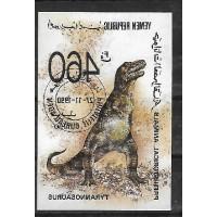 Timbre Thématique du Monde - Tyrannosaurus - Yemen Republique - (T317)