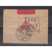 Timbresur Fragment, Chine numéro 74 - 1903